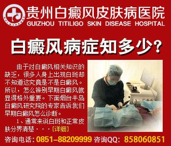 贵州最好的白癜风医院