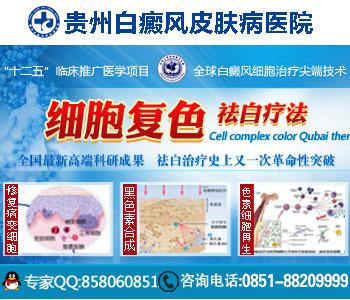 贵州治疗白癜风专家