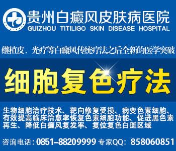 贵州有白癜风医院吗